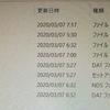 BMWマップ配信のバク( LOAD MAP JAPAN EVO 2020-1)USBメモリフォルダ内で必要な作業