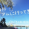 《旅行記》ハネムーン♡inグアム♡