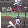 【高校野球問題走塁!?】2017甲子園  大阪桐蔭vs仙台育英【私は故意に感じました】