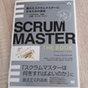 SCRUM MASTER THE BOOK を読みました