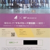 【Manepa宣伝部/欅坂46】マネパカードの新規申し込みの限定特典が届いたよ【完全撮り下ろし生写真】