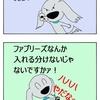 【クピレイ犬漫画】野菜炒め作ります!