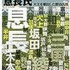 『古代氏族系譜集成』の宝賀寿男氏による拙著『邪馬台国は「朱の王国」だった』の解説的書評の紹介