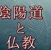 陰陽道と仏教・浄土真宗の違い