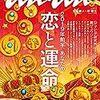 12月19日 加藤シゲアキスケジュール