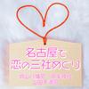 【名古屋】縁結びのパワースポットを巡り恋愛運上昇させる「恋の三社めぐり」なるものがあるよ