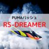 PUMAバッシュ「RS-DREAMER」の紹介【デザインと性能が人気のモデルです】