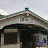 駅編4   叡山電鉄  八瀬比叡山口駅(E08)  ~basic~