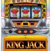 アクロス「キングジャック」の筐体&ウェブサイト