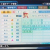148.オリジナル選手 福田洋介選手 (パワプロ2018)