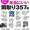 読書『人気の建築家が設計した 本当にいい間取り357選』