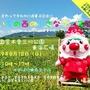 あいちの西の小さなフェス開催!!木曽三川公園東海広場にて