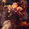【同人誌】『魔都にて夜が明けるまで/貴城はつ(hatuburg)』感想。レミリアと紫の邂逅を描く短編。短編でも伝わる紫の威圧感がすごい。