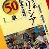 「スペインのガリシアを知るための50章」坂東省次、桑原真夫、浅香武和編著