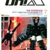 【1992年】【7月号】Oh!X 1992.07