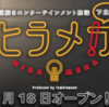 下北沢に新しい謎解き施設「ヒラメカ下北沢」が誕生!