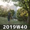 週報 2019W40