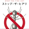 神戸で強毒「ヒアリ」約100匹を確認の報!軽視できない4つの理由。