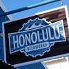 【オアフ島・アラモアナ】ハワイの地ビール♡ 『ホノルル・ビアワークス』