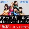 アップアップガールズ(仮)~Road to Live of All Songs~昼公演(2018/10/28)その1