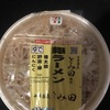 セブンイレブン とみ田の豚ラーメンを食べてみた!インパクト絶大!!