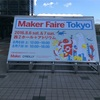 汝Maker Faireに行くのだ