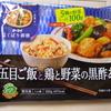 オーマイ 五目御飯と鶏と野菜の黒酢あん