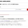 JAL航空券、新型コロナ特別対応で180日間変更or無料キャンセルが可能に!