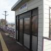 山形鉄道-1:南陽市役所駅
