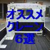 軽トラッククレーンの選び方とオススメ6選!