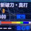 【MHXX】G級太刀 雷属性編 おすすめ太刀/最強太刀 【モンハンダブルクロス】