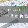 【ゲーム紹介】三つ星動物園