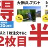 【写真はプリントしてこそ】カメラのキタムラ☆お得に引き伸ばし印刷可能!