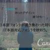 Canvaで作った画像をダウンロードすると一部フォントが置き換わってしまった時の対処法。