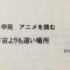 2019年2月3日(日) 藤津亮太 アニメを読む『宇宙よりも遠い場所』を受講して来た話