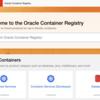 Oracle公式ContainerでDockerイメージのダウンロード及び構築
