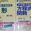 文藝春秋 未来を切り開く学力シリーズ 中学数学基礎・発展篇 入試対策