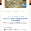 【90,000マイル+家族カード無料!!】ANAアメックスゴールドの入会キャンペーンが凄すぎる!