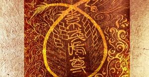 期間限定ワーク「龍の茅の輪」のご案内