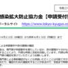 """東京都の""""感染拡大防止協力金""""の申請のポイントとは?"""