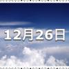 【12月26日 記念日】プロ野球誕生の日/ジャイアンツの日〜今日は何の日〜