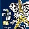 「ラベンダー・ヒル・モブ」(1951年 イギリス制作)