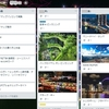 【旅行】TrelloとGoogle マイマップ