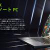第11世代Tiger Lake-Hとモバイル向けGeForce RTX 3050を搭載したデバイスのベンチマーク ~ Core i5-11400Hを搭載