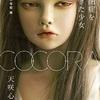 【レビュー】天咲心良『COCORA 自閉症を生きた少女 1 小学校 篇』