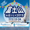 23日に山梨県立富士山世界遺産センターで「富士山の日フェア2019」他、河口湖町イベント