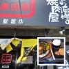 札幌市・手稲区・星置エリア!!焼肉屋さんのランチメニューのカレーがマジで美味い!!~「島田屋 星置店」に行ってみた!!アツアツの鉄板でくる、牛すじカレーうどんは病みつきなる美味さ!~