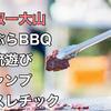【鳥取】大山で家族キャンプ!渓流遊び!手ぶらバーベキューも楽しめるおすすめ人気スポット2選!