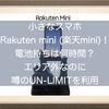 小さなスマホRakuten mini (楽天ミニ)!電池(バッテリー)持ちは何時間?マグネット式ケーブルで充電できる?顔認証の使用感は?