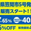 早割6%OFF「茨城県笠間市5号発電所」予約販売スタート!